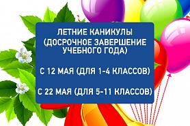 Летние каникулы начнутся в мае
