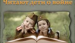 """""""Читайте с детьми о Войне"""". Кичкирева Т.А."""