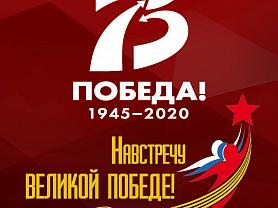 """Школьный онлайн-конкурс рисунка """"Я рисую Победу!"""""""