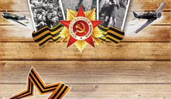 «Лента памяти» МОУ СОШ №22 г. Саранск Республики Мордовия