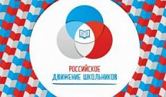 """Акция РДШ """"Георгиевская лента"""", учащиеся 5 """"А"""" класса"""