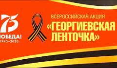Георгиевская ленточка 2020