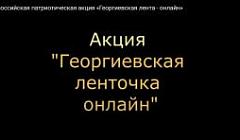 Всероссийская патриотическая акция «Георгиевская лента - онлайн»