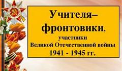 УЧИТЕЛЯ-ФРОНТОВИКИ