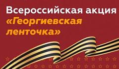 """Акция """"Георгиевская ленточка"""""""