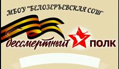 Бессмертный полк МБОУ Белозерьевская СОШ