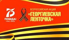 ВСЕРОССИЙСКАЯ АКЦИЯ «ГЕОРГИЕВСКАЯ ЛЕНТОЧКА». 2А класс
