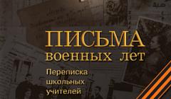 """""""Учитель на войне"""", Гунина Дарья, 9 класс, МБОУ """"СОШ 8"""""""