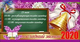 ПОСЛЕДНИЙ ЗВОНОК  -2020