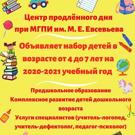 Центр продленного дня объявляет набор детей на 2020-2021 уч. год