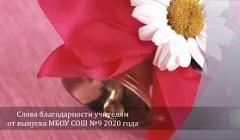 СЛОВА БЛАГОДАРНОСТИ УЧИТЕЛЯМ ОТ ВЫПУСКА-2020