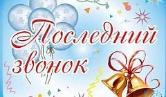 """Последний звонок 2020 МОУ """"СОШ №22"""""""