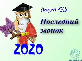 Последний звонок - 2020