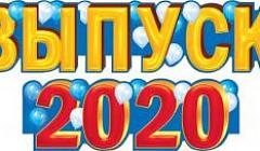 Выпуск 2020  11А класс
