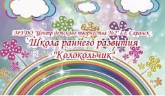 """Выпускной 2020 в школе раннего развития """"Колокольчик"""" (Ульянова, 75)"""