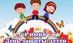 Видеопоздравление  педагогов детского сада с Днем защиты детей