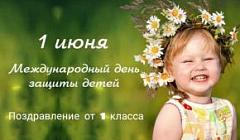 """Поздравление с Днем защиты детей от учащихся 1 класса МБОУ """"СОШ N9"""""""