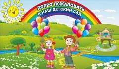 Наш Любимый Детский Сад 17.Саранск.Средняя гр.7