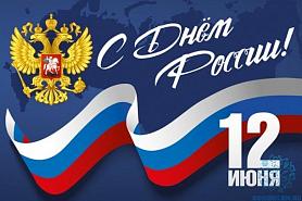 Акции, приуроченные ко Дню России - 2020