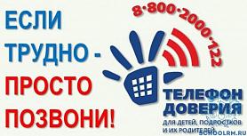 "Акция ""Детский телефон доверия"""