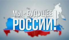 Мы - будущее России!