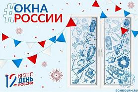 Всероссийской акции «Окна России»