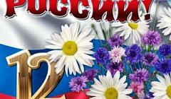 День России в детском саду 104