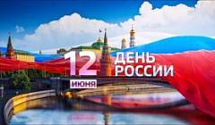 О Россия!