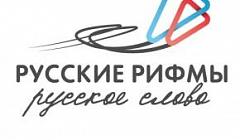 "Челлендж ""Русские Рифмы"", Курышкина Полина, 5 ""А"" класс"