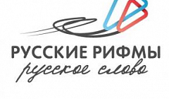 "Челлендж ""Русские Рифмы"", А. Саушина, М. Забродина, М. Ферафонтова, Ю. Тувышкина, 9 ""А"" класс"