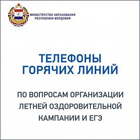 Телефоны горячих линий по вопросам организации ЕГЭ и летней оздоровительной кампании