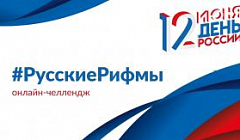 Челлендж #РусскиеРифмы Дудина Дарья
