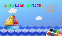 """Поздравление выпускникам группы """"Незнайка"""""""
