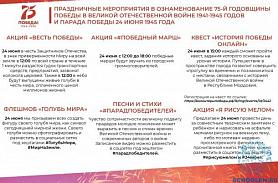 Праздничные мероприятия 24 июня 2020 г.