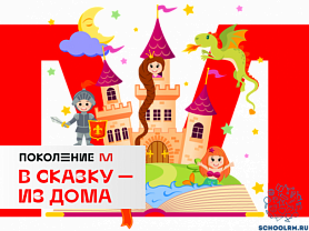 """Участники конкурса юных чтецов РДШ """" В сказку-из дома"""""""
