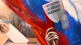 Голосование за поправки в Конституцию - гражданский долг каждого россиянина!