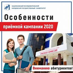 Мордовский университет ждет абитуриентов онлайн! Особенности приемной кампании - 2020