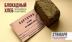 Урок Памяти. Блокадный хлеб