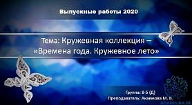 ВЫПУСКНИКИ 2020