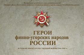 Конкурс «Герои финно-угорских народов России в годы  Великой Отечественной войны 1941–1945 гг.»