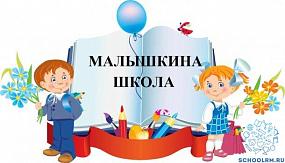 Малышкина школа