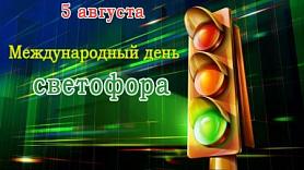 5 августа - Международный день светофора