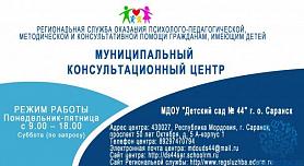 Консультационный центр оказания психолого-педагогической, методической иконсультативной помощи гражданам, имеющим детей