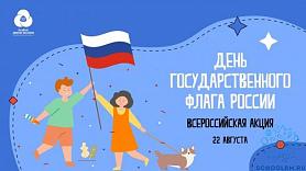 ВСЕРОССИЙСКАЯ АКЦИЯ «ДЕНЬ ГОСУДАРСТВЕННОГО ФЛАГА РОССИИ!»