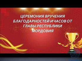 Церемония вручения медалистам благодарственных писем и часов от Главы Республики Мордовия