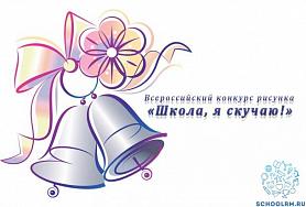Всероссийский конкурс рисунка «Школа, я скучаю!», посвящённого Дню знаний и приуроченного к празднованию 1 сентября.