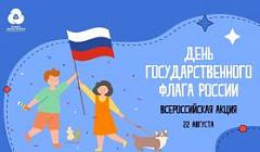 Акция «Мой флаг, моя история»