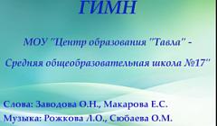 "Гимн МОУ «Центр образования ""Тавла"" - СОШ №17»"