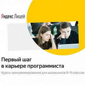 В Республике Мордовия открывается Яндекс.Лицей.