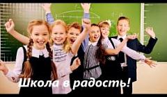 """""""Школа в радость"""" Давыдов Матвей МБОУ """"СОШ N9"""""""